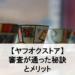 【ヤフオクストア】 出店審査が通った秘訣とメリットを解説!
