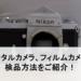 カメラ・レンズの各部名称と動作確認方法まとめ